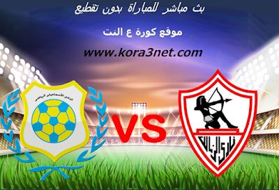 موعد مباراة الزمالك والاسماعيلى اليوم 9-2-2020 الدورى المصرى