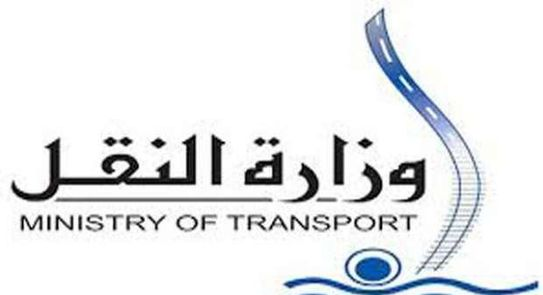 وظائف وزارة النقل هيئة تخطيط مشروعات النقل 2021