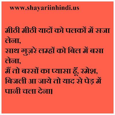 shayari in hindi, funny shayari for beautiful girl in hindi