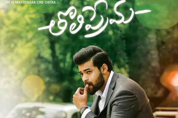 Tholi Prema First day collections