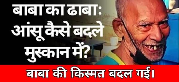 Baba Ka Dhaba आखिर कौन है ? | Baba Ka Dhaba Viral Video