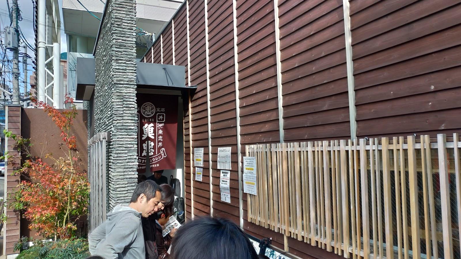 行列【福岡グルメ】福岡市今泉 魚忠でうに、いくら、まぐろの魚忠丼ランチがおすすめです!