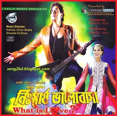 Dhakar pola ঢাকার পোলা | bangla movie song | nishartho.