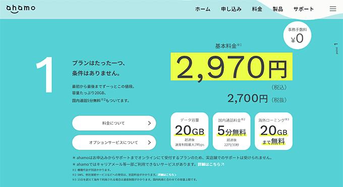 【まとめ】ドコモの新料金プランahamoをチェック!