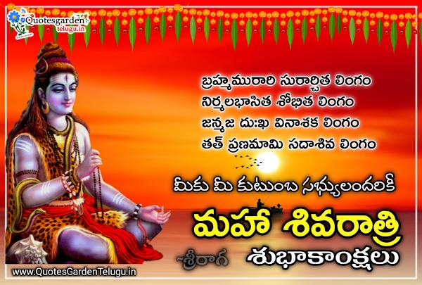 {(best)}* maha Shivaratri wishes images in Telugu