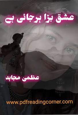 Ishq Bara Harjai By Uzma Mujahid - PDF Book