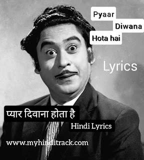 Pyar Diwana Hota Hai Lyrics In Hindi - kishore kumar