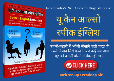 spoken english prayog