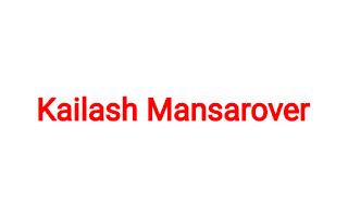 कैलास  मानसरोवर ( Kailash Mansarover by madanah)