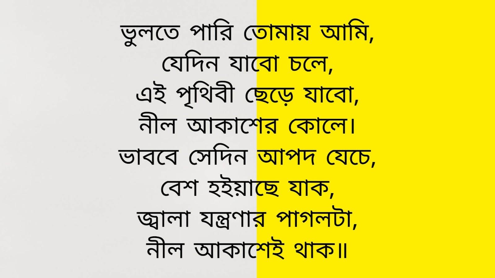 bangla quotes