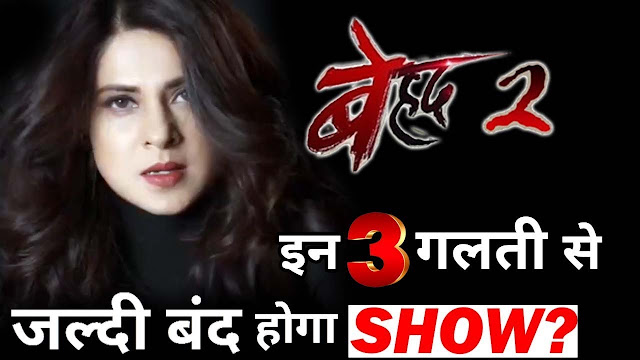BAD NEWS : Beyhadh 2 to go off-air shifting to digital platform on-air details get revealed