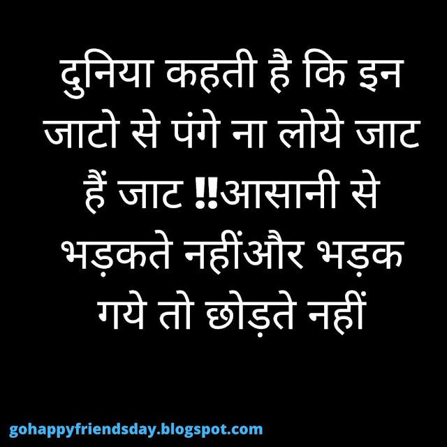 Haryanvi Jaat Status