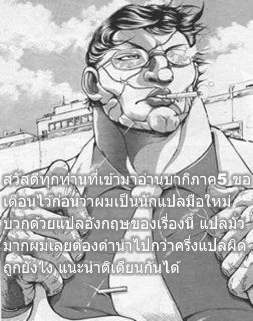 Baki Dou II-ตอนที่ 1