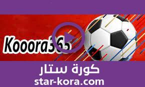 كورة 365 kora 365 مباريات اليوم مباشر