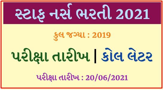 Gujarat Health Staff Nurse Admit Card 2021 | Answerkey | Result | Merit List 2021