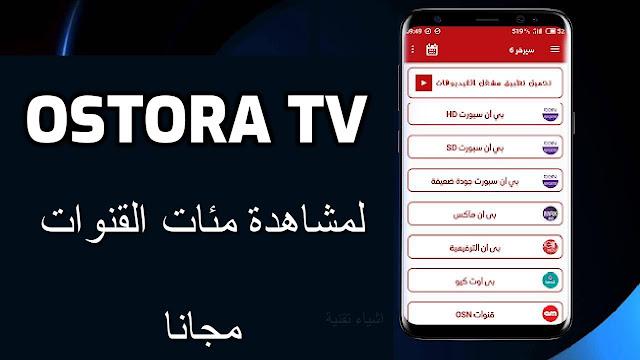 تنزيل تطبيق الاسطورة تي في Ostora Tv بدون اعلانات مزعجة 2021