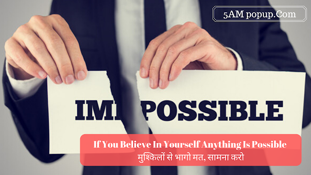 If You Believe In Yourself Anything Is Possible | मुश्किलों से भागो मत, सामना करो