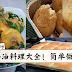 奶油料理大全!奶油虾、奶油鸡煮法原来那么简单!