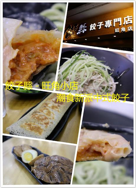 神之食事 - 餃子縣 - 旺角小店 新派潮食中式餃子