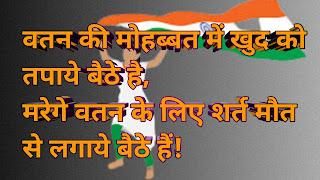 Desh Bhakti HD