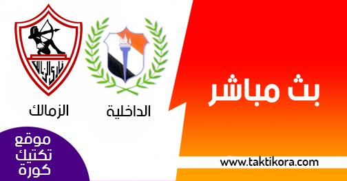 مشاهدة مباراة الزمالك والداخلية بث مباشر 12-05-2019 الدوري المصري