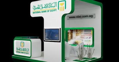 قرض السيارة من البنك الأهلي المصري