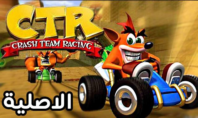 تحميل لعبة سباق كراش Crash Team Raccing الاصلية للكمبيوتر