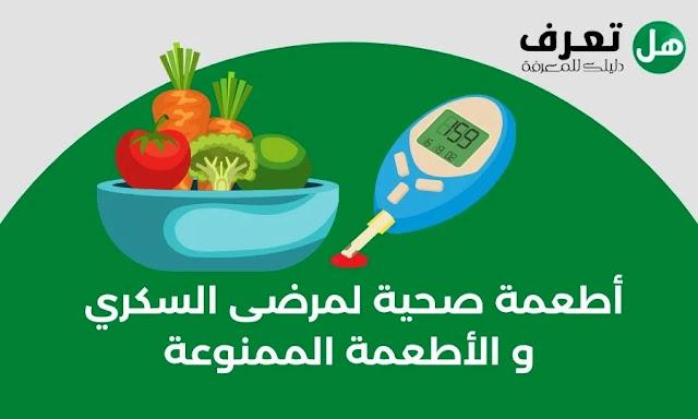 أطعمة صحية لمرضى السكري