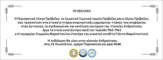 Πρέβεζα: Αποκαλυπτήρια Αναμνηστικής Επιγραφής για την εκτέλεση του όλου έργου της πλατείας Ανδρούτσου
