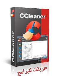 CCleaner  - تحميل برنامج تنظيف الجهاز وتسريعه