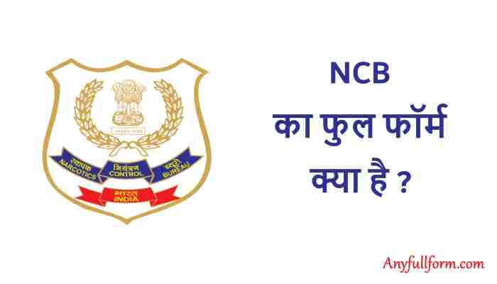 Full Form of NCB in Hindi
