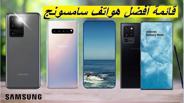 مع بداية السنة الجديدة 2021 نستحضر قائمة أفضل ﻫﻮﺍﺗﻒ ﺳﺎﻣﺴﻮﻧﺞ جالاكسي Best Samsung phones 2021 حيث قامت الشركة بإصدار باقة من هواتف الجيل الجديد التي تتمتع بالعديد من الميزات والتحديثات الجديدة فيما يخص معداتها .    تعتبر شركة سامسونج واحدة من أعرق الشركات التي استطاعت أن تحافظ على مكانتها المرموقة بين شركات تصنيع الهواتف الذكية في مختلف الفئات السعرية بداية من الفئة الاقتصادية والمتوسطة وحتى الفئة الرائدة .    من خلال هذا المقال على موقعنا عربي تيك سنأتي على ذكر قائمة أفضل ﻫﻮﺍﺗﻒ ﺳﺎﻣﺴﻮﻧﺞ جالاكسي 2021 Samsung Galaxy وأهم مواصفاتها وأسعارها كما أن القائمة سوف تكون محدثة بإستمرار .