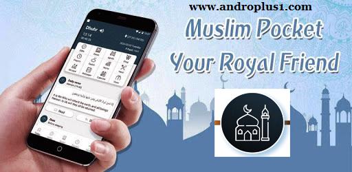 جيب المسلم أوقات الصلاة