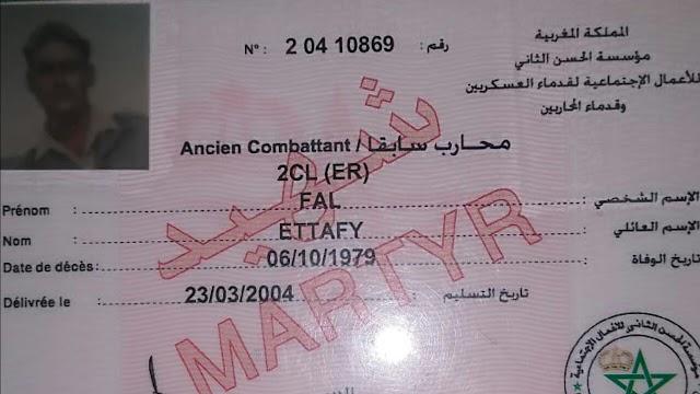 الشهيد التفي فال بن محمد  سالم شهيد حرب الصحراء وشهيد القوات المسلحة الملكية