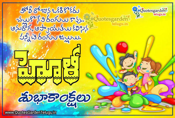 Happy-Holi-2021-wishes-images-in-telugu