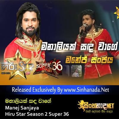 Manaliyak Sanda - Manej Sanjaya Hiru Star Season 2 Super 36