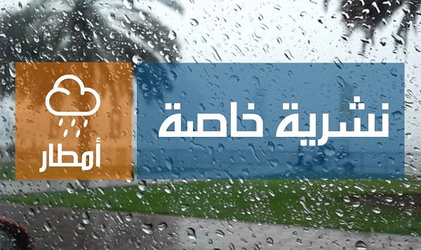 أمطار رعدية غزيرة تجتاح هذه الولايات