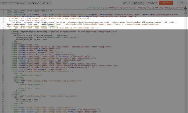 الطريقة الصحيحة لإضافة موقعك أو مدونتك إلى مشرفي المواقع Search Console