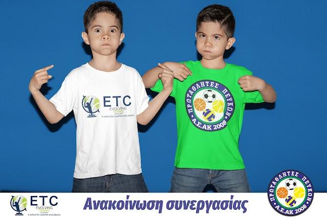 Ανακοίνωση συνεργασίας ETC και ΑΣΑΚ ΠΡΩΤΑΘΛΗΤΕΣ ΠΕΥΚΩΝ