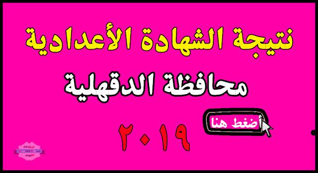 نتيجة الشهادة الاعدادية محافظة الدقهلية بالاسم 2019 و رقم الجلوس الترم الثاني