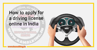How To Get Driving Licence Gujarat Online Apply Process And Details @sarathi.parivahan.gov.in 2021