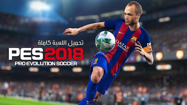 تحميل وتثبيت لعبة Pes 2018 حصريا برابط مباشر نسخة كاملة pc