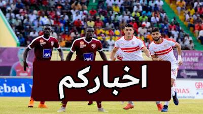 مباراة تحديد مصير اليوم بين الزمالك وجينيراسيون فوت في بطولة دوري ابطال افريقيا 2019