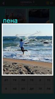 на берегу бежит мальчик сквозь пену и закидывает сети 667 слов 3 уровень