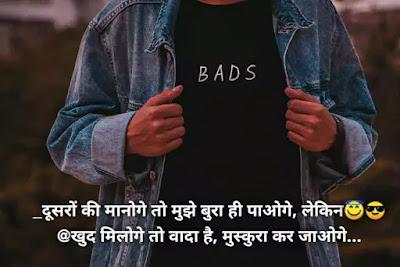 Attitude status for cool boy fb profile picture