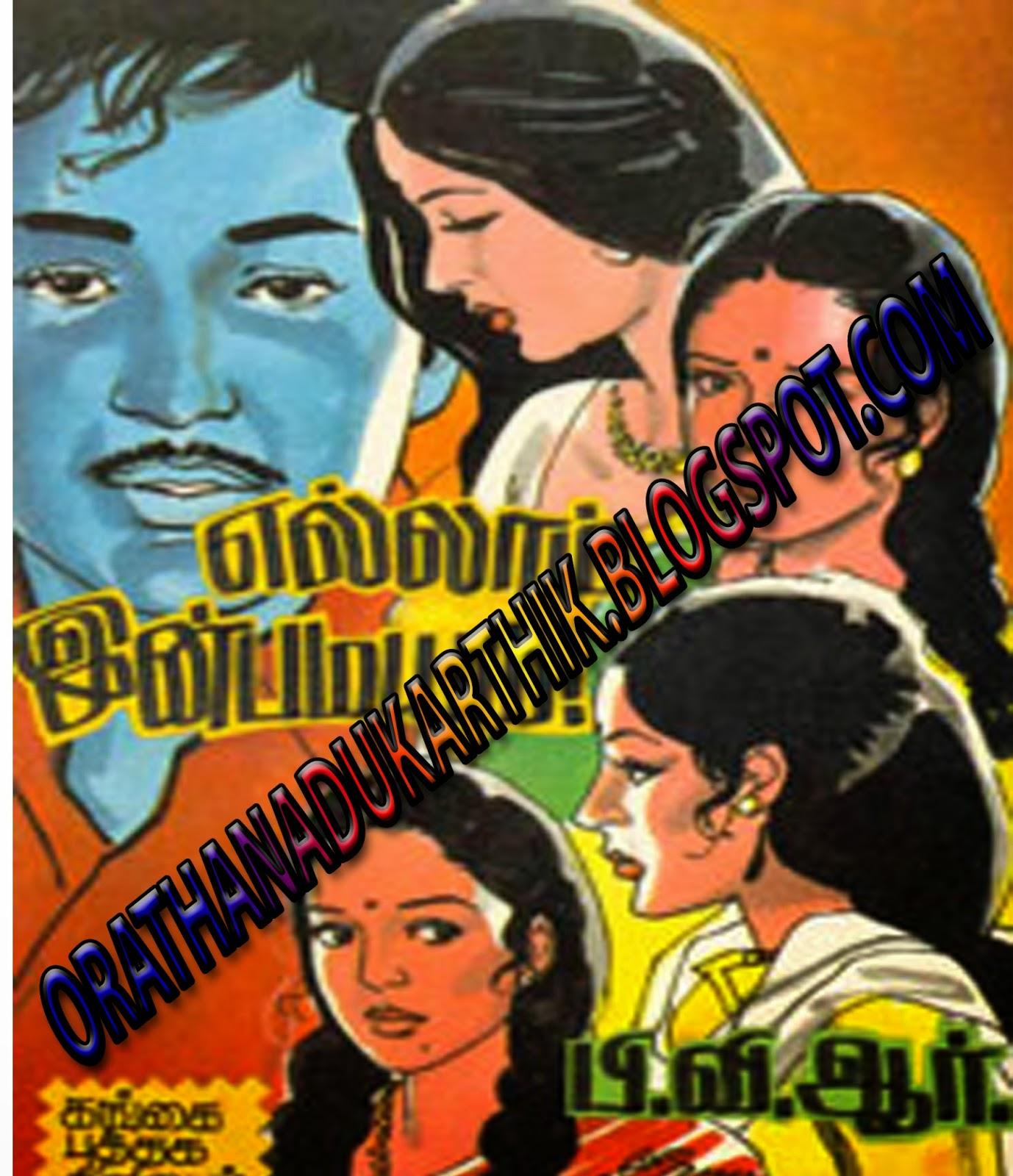 Muthulakshmi raghavan novel collection