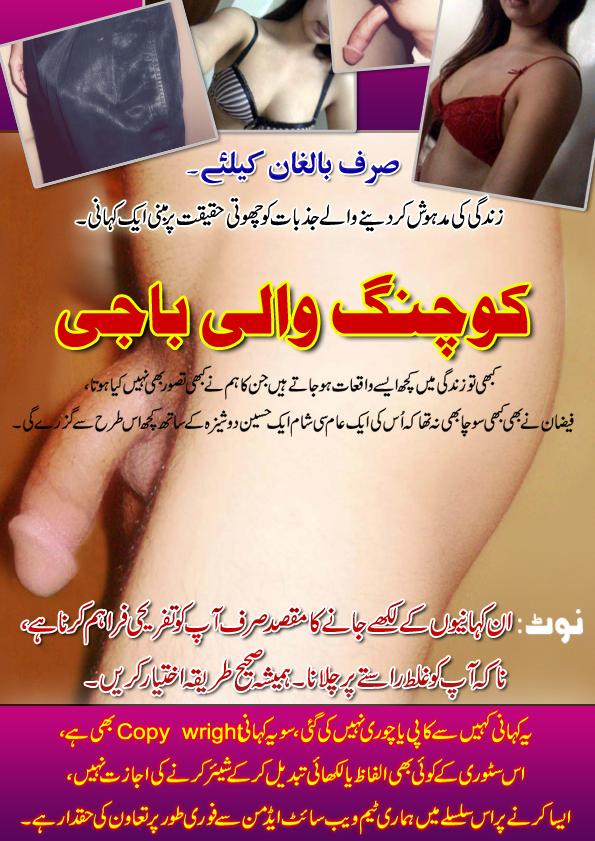 Urdu sex bhai story