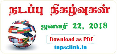 TNPSC Current Affairs January 2018 Tamil Download as PDF