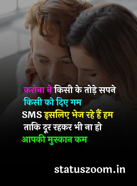 sms status love sad image status pics