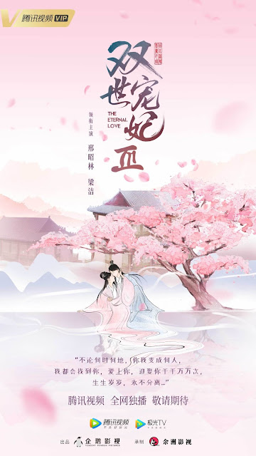 The Eternal Love 3 Marks You Are My Destiny Couple Xing Zhaolin and Liang Jie's 4th Drama Together!